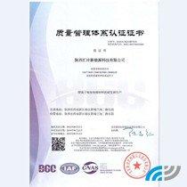 汇杰锂能质量管理体系认证证书