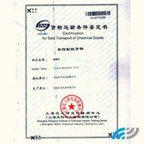 锰酸锂运输条件鉴定书(空运)