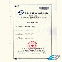 镍钴锰酸锂运输条件鉴定书(海运)